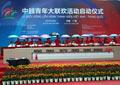 Liên hoan thanh niên Việt – Trung: Nhiều hoạt động sôi nổi và thiết thực